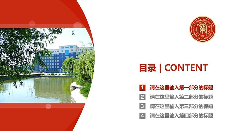 赤峰工业职业技术学院PPT模板下载_幻灯片预览图3