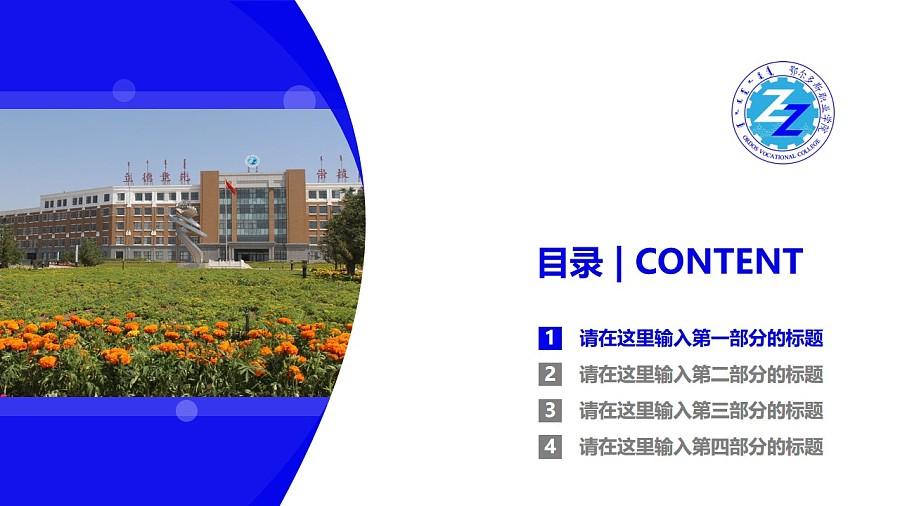 鄂尔多斯职业学院PPT模板下载_幻灯片预览图3