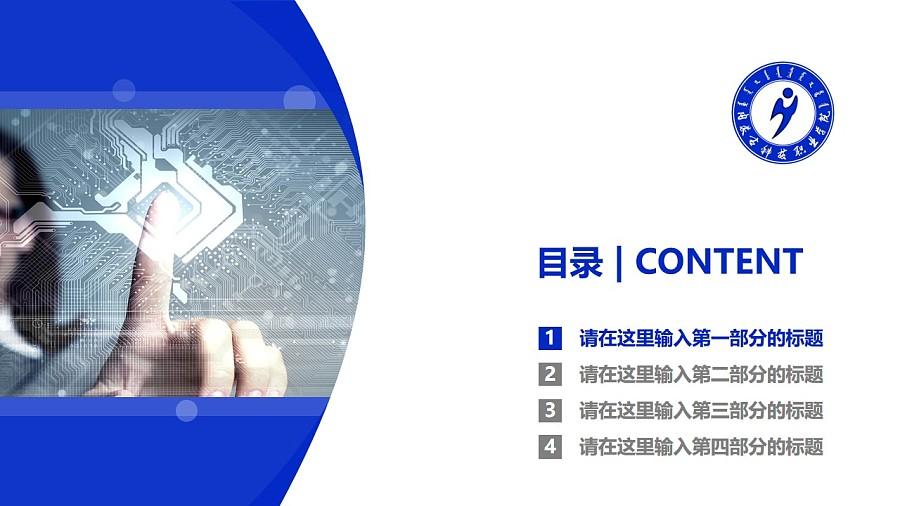 内蒙古科技职业学院PPT模板下载_幻灯片预览图3