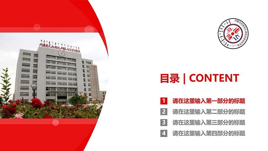 内蒙古民族幼儿师范高等专科学校PPT模板下载_幻灯片预览图3