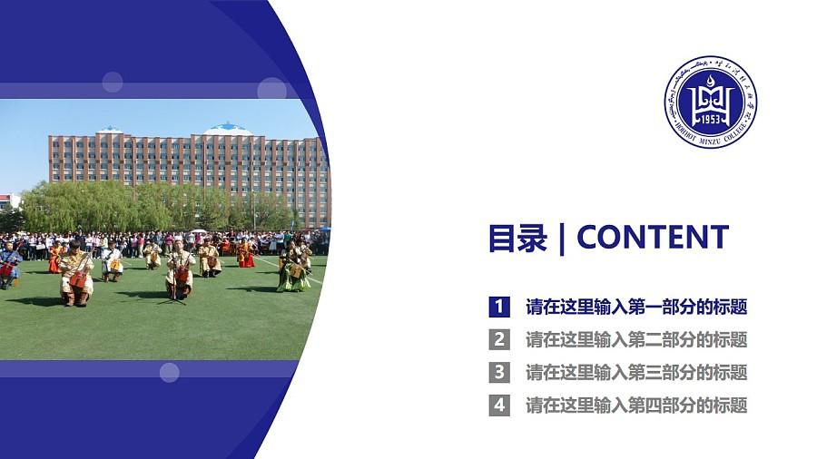 呼和浩特民族学院PPT模板下载_幻灯片预览图3