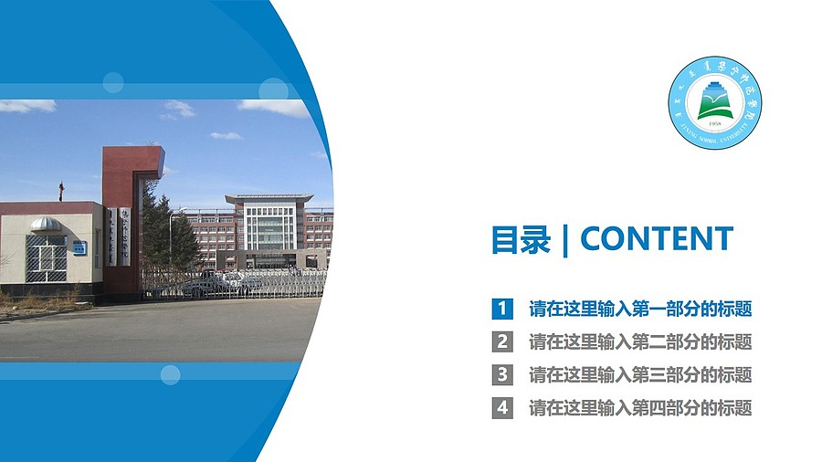 集宁师范学院PPT模板下载_幻灯片预览图3