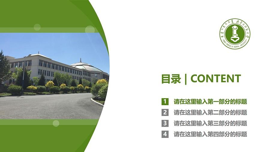 内蒙古师范大学PPT模板下载_幻灯片预览图3
