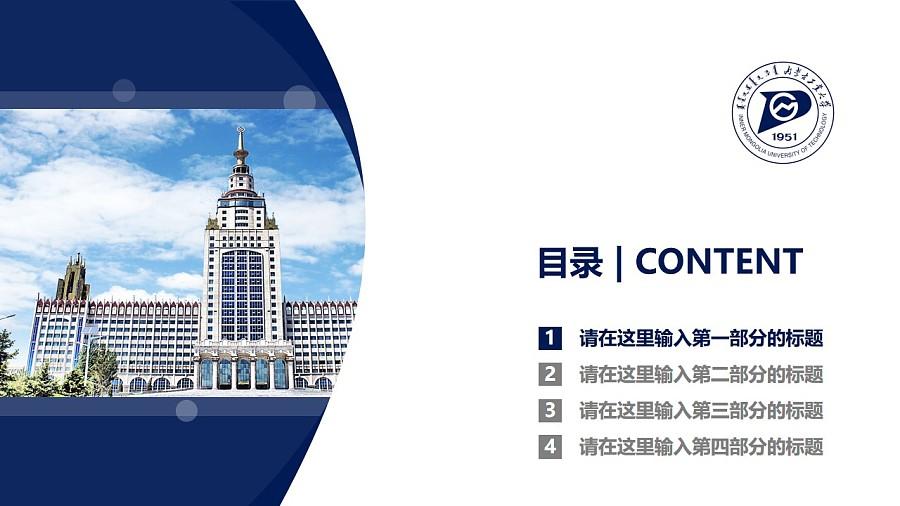 内蒙古工业大学PPT模板下载_幻灯片预览图3