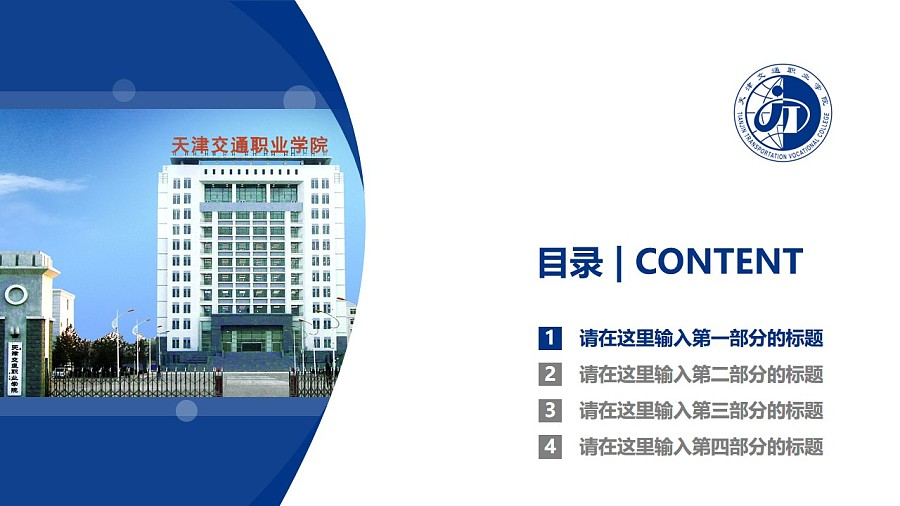 天津交通職業學院PPT模板下載_幻燈片預覽圖3