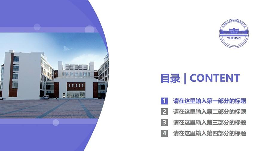天津國土資源和房屋職業學院PPT模板下載_幻燈片預覽圖3