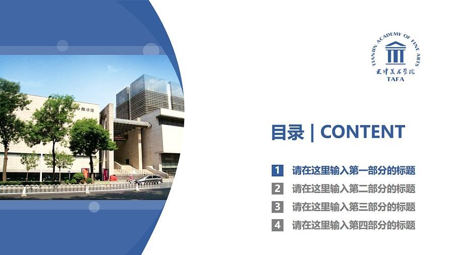 天津美术学院PPT模板下载_幻灯片预览图3