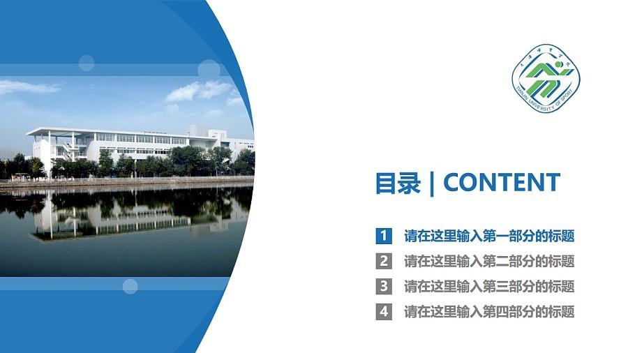 天津体育学院PPT模板下载_幻灯片预览图3