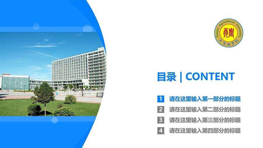 天津农学院PPT模板下载_幻灯片预览图3