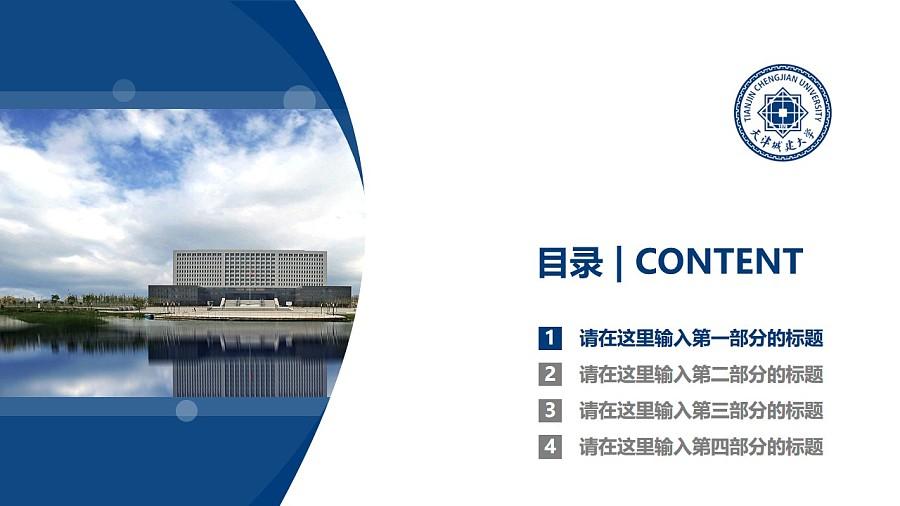 天津城建大学PPT模板下载_幻灯片预览图3
