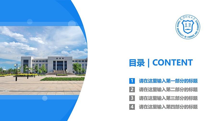 天津财经大学PPT模板下载_幻灯片预览图3