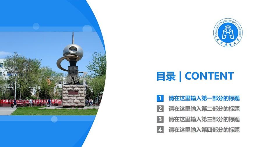 天津商业大学PPT模板下载_幻灯片预览图3