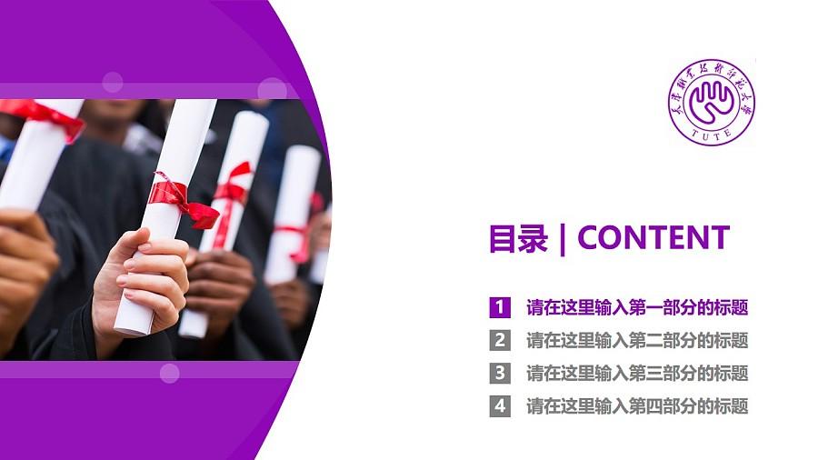 天津职业技术师范大学PPT模板下载_幻灯片预览图3