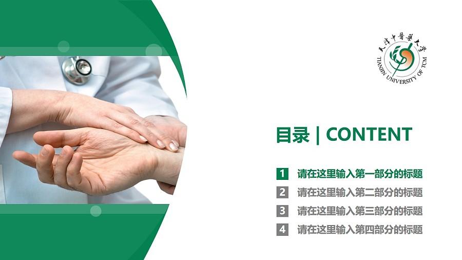 天津中医药大学PPT模板下载_幻灯片预览图3