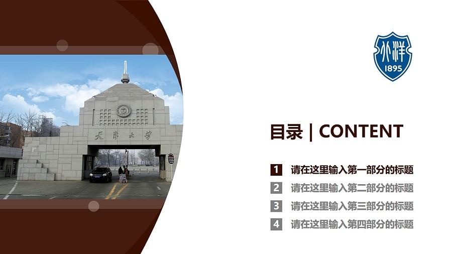天津大学PPT模板下载_幻灯片预览图3