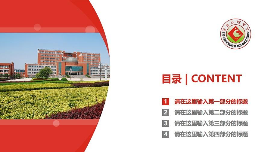 宝鸡文理学院PPT模板下载_幻灯片预览图3
