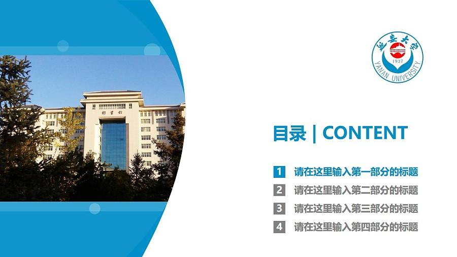 延安大学PPT模板下载_幻灯片预览图3