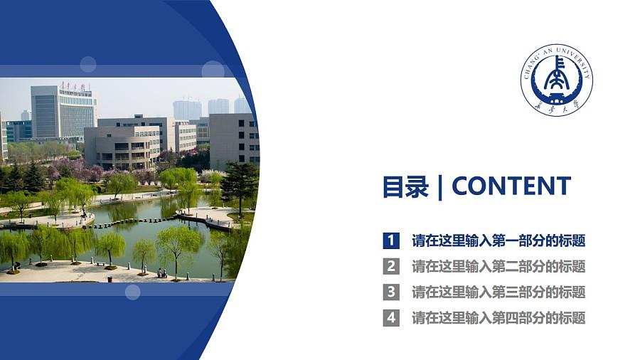 长安大学PPT模板下载_幻灯片预览图3