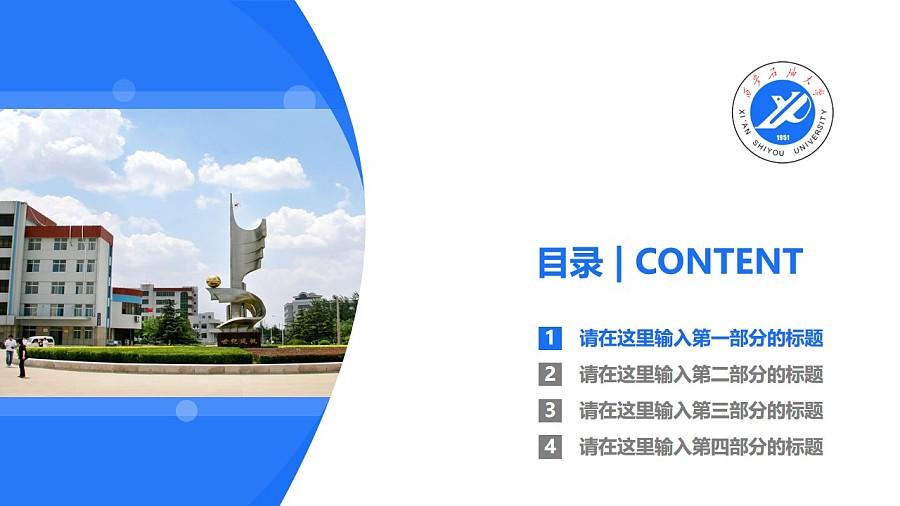 西安石油大学PPT模板下载_幻灯片预览图3