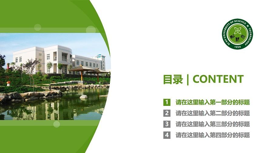 西安科技大学PPT模板下载_幻灯片预览图3