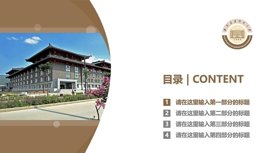 西安建筑科技大学PPT模板下载_幻灯片预览图3