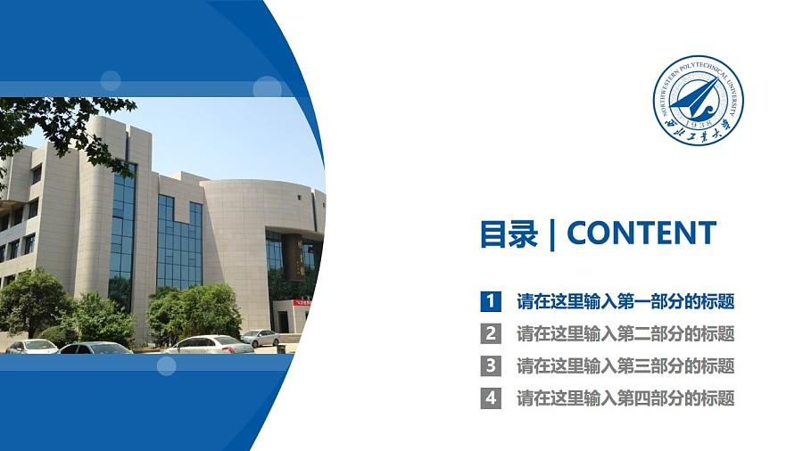 西北工业大学PPT模板下载_幻灯片预览图3