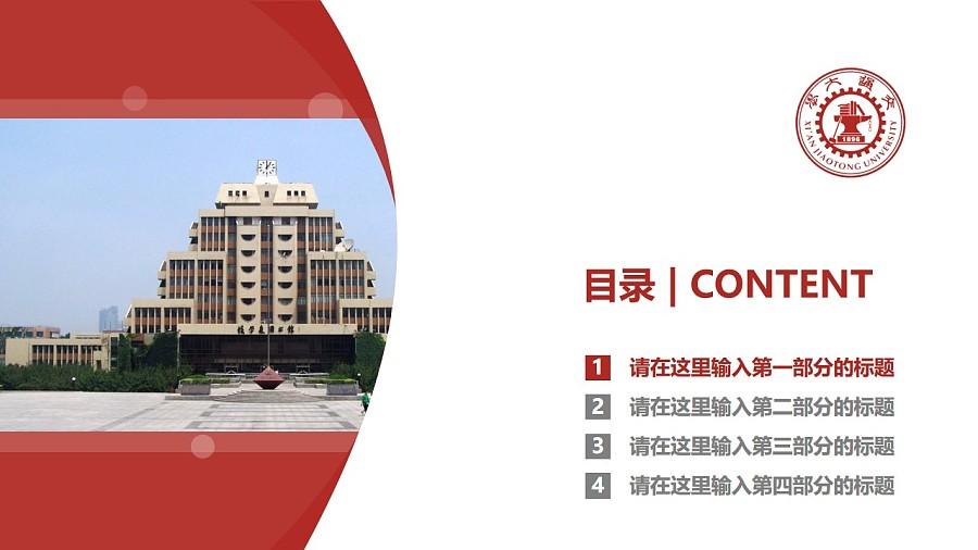 西安交通大学PPT模板下载_幻灯片预览图3