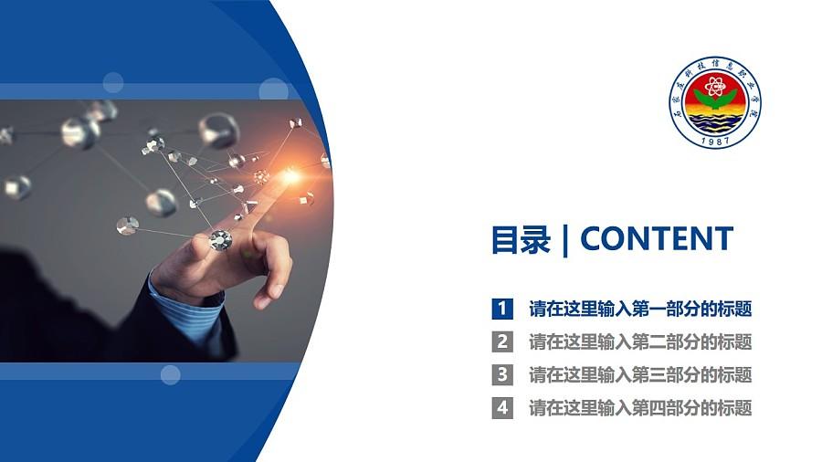 石家莊科技信息職業學院PPT模板下載_幻燈片預覽圖3