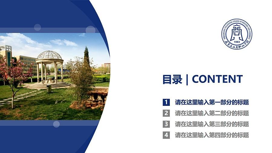 石家莊工商職業學院PPT模板下載_幻燈片預覽圖3
