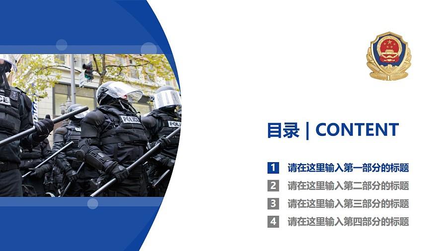 河北公安警察职业学院PPT模板下载_幻灯片预览图3