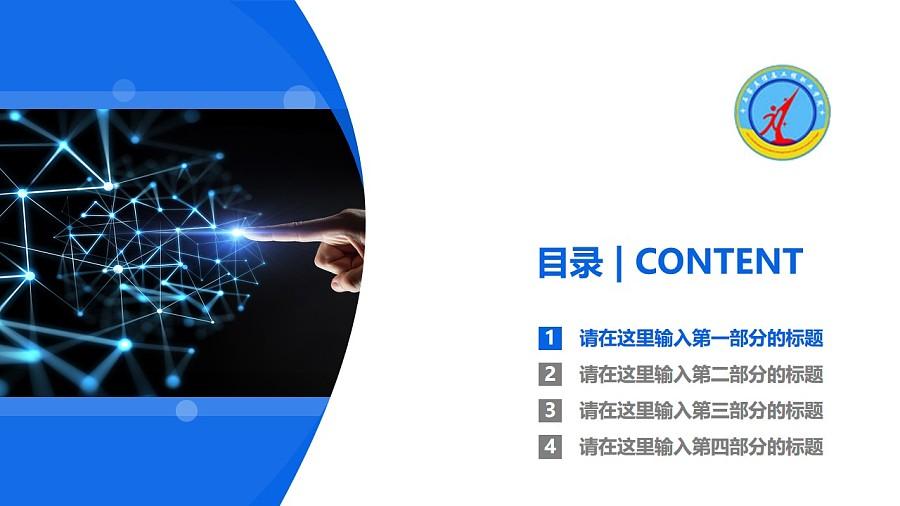 石家莊信息工程職業學院PPT模板下載_幻燈片預覽圖3
