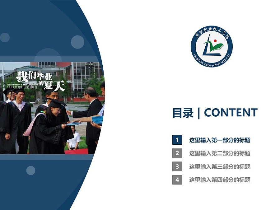 廊坊职业技术学院PPT模板下载_幻灯片预览图3