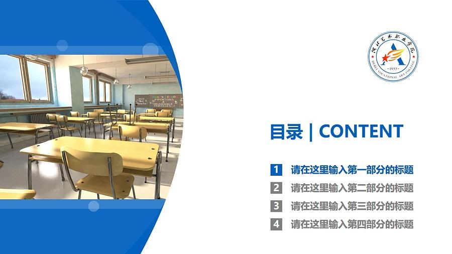 河北省艺术职业学院PPT模板下载_幻灯片预览图3