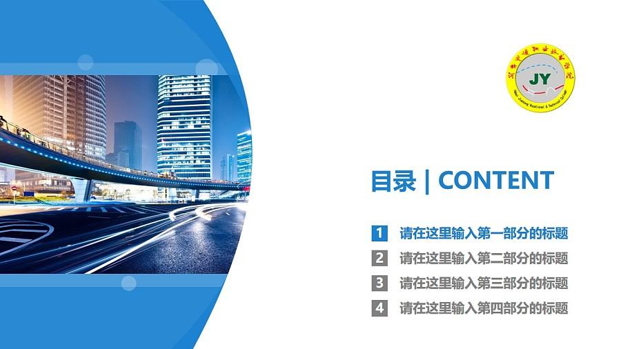 河北交通職業技術學院PPT模板下載_幻燈片預覽圖3