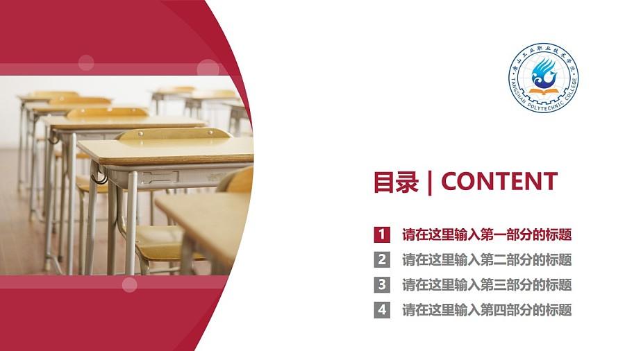 唐山工業職業技術學院PPT模板下載_幻燈片預覽圖3