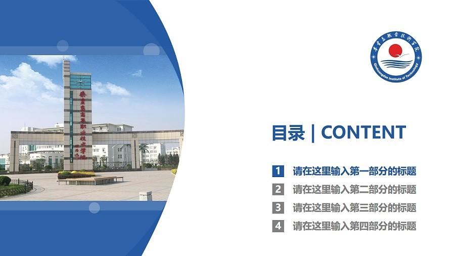 秦皇島職業技術學院PPT模板下載_幻燈片預覽圖3