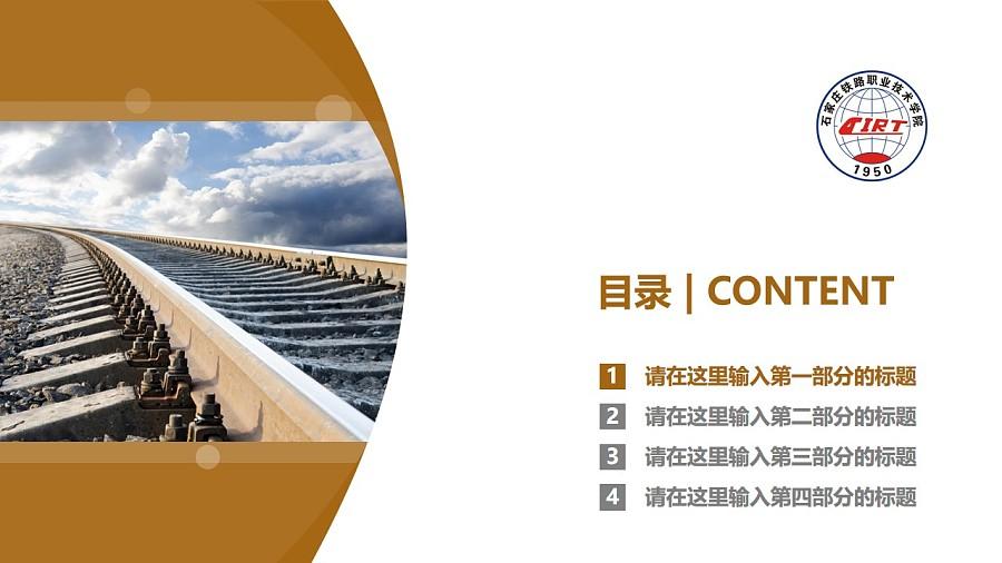 石家莊鐵路職業技術學院PPT模板下載_幻燈片預覽圖3