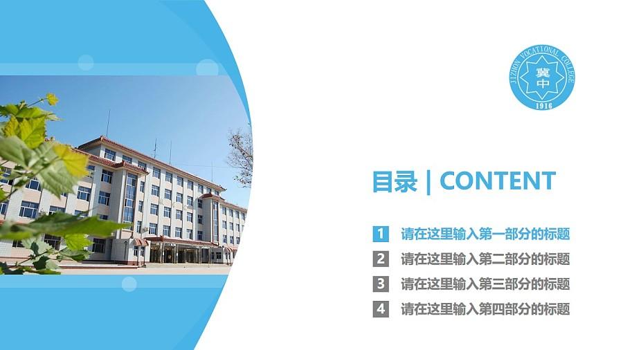 冀中职业学院PPT模板下载_幻灯片预览图3