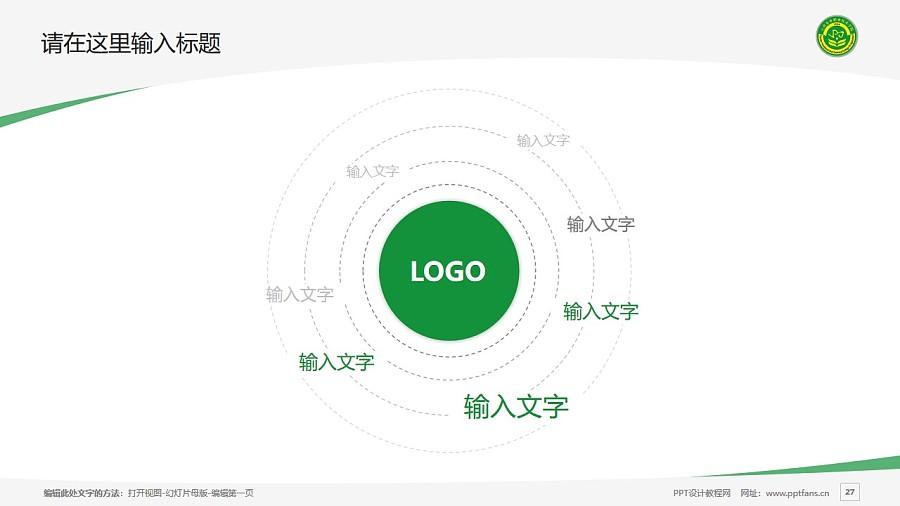 云南农业职业技术学院PPT模板下载_幻灯片预览图27