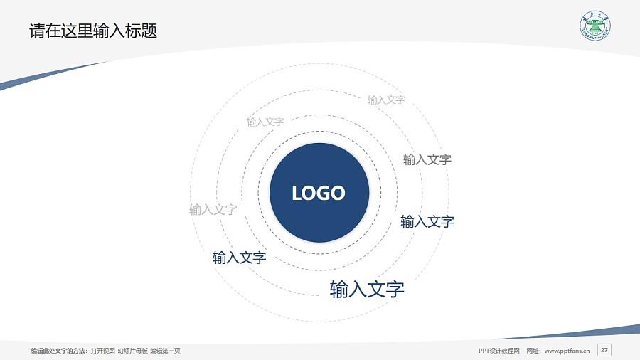 云南大学PPT模板下载_幻灯片预览图27