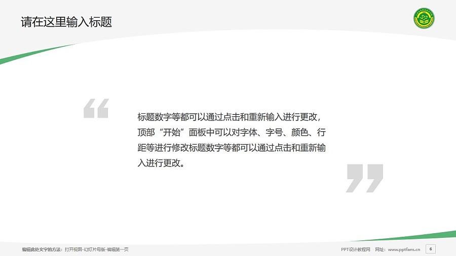 云南农业职业技术学院PPT模板下载_幻灯片预览图6