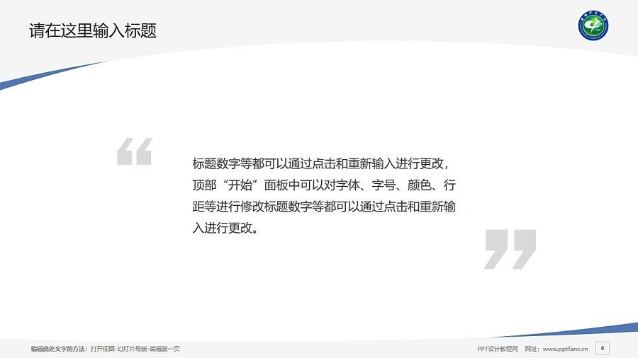 云南中医学院PPT模板下载_幻灯片预览图6