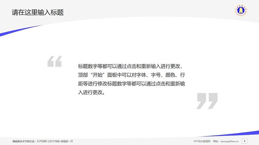 云南财经大学PPT模板下载_幻灯片预览图6