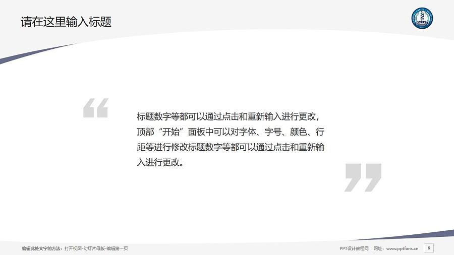 昆明医科大学PPT模板下载_幻灯片预览图6