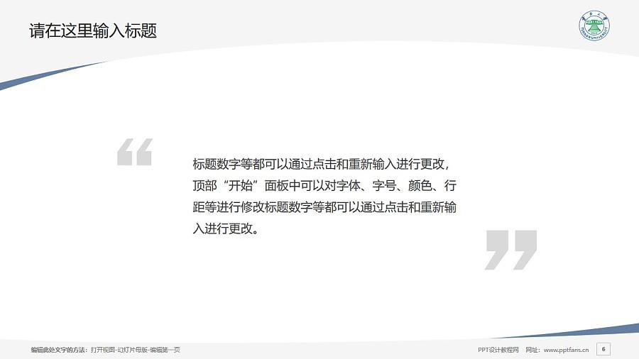 云南大学PPT模板下载_幻灯片预览图6