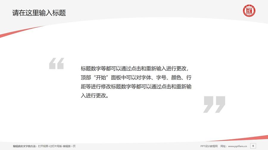 承德医学院PPT模板下载_幻灯片预览图6