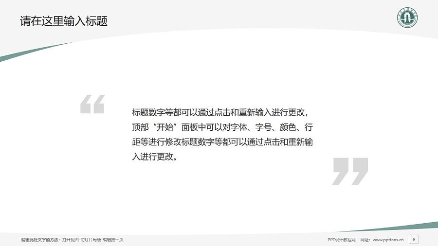 石家庄经济学院PPT模板下载_幻灯片预览图6