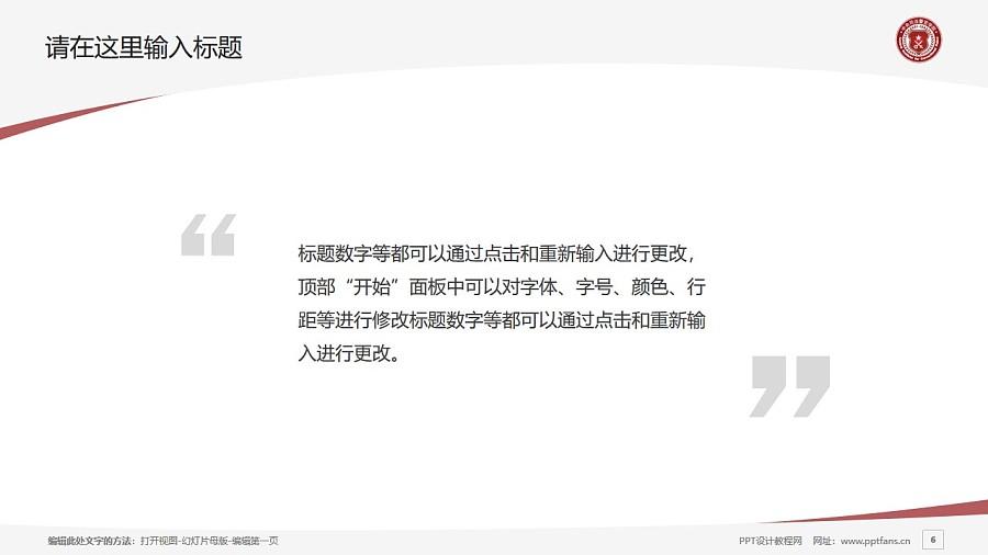 中央司法警官学院PPT模板下载_幻灯片预览图6