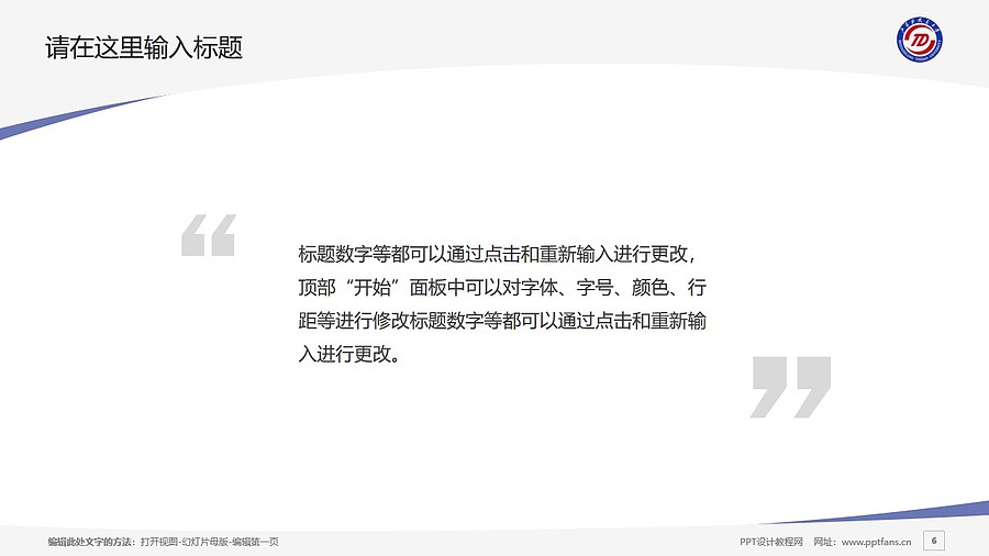 石家庄铁道大学PPT模板下载_幻灯片预览图6