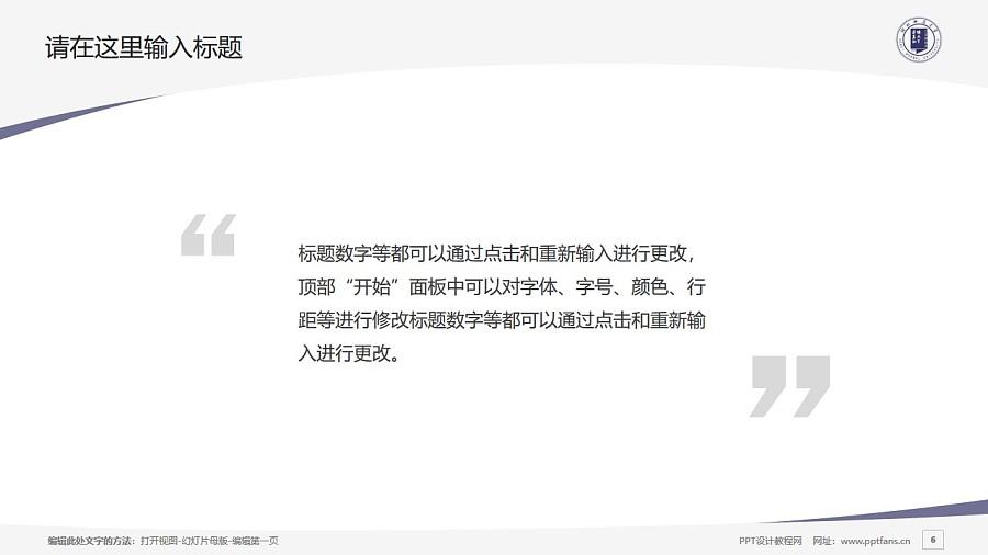 河北师范大学PPT模板下载_幻灯片预览图6